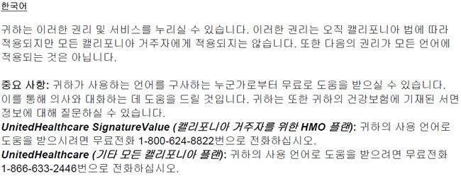 California Notice of Language Assistance   UnitedHealthcare