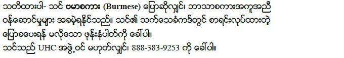 Language Assistance/Nondiscrimination Notice | UnitedHealthcare